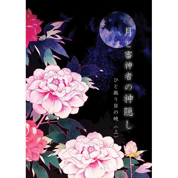 月と審神者の神隠し ひと振り目の暁<上>