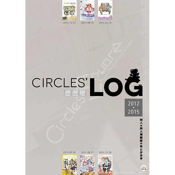 CIRCLES'  log 2012-2015 [Circles' Square(シアン)] 評論・研究