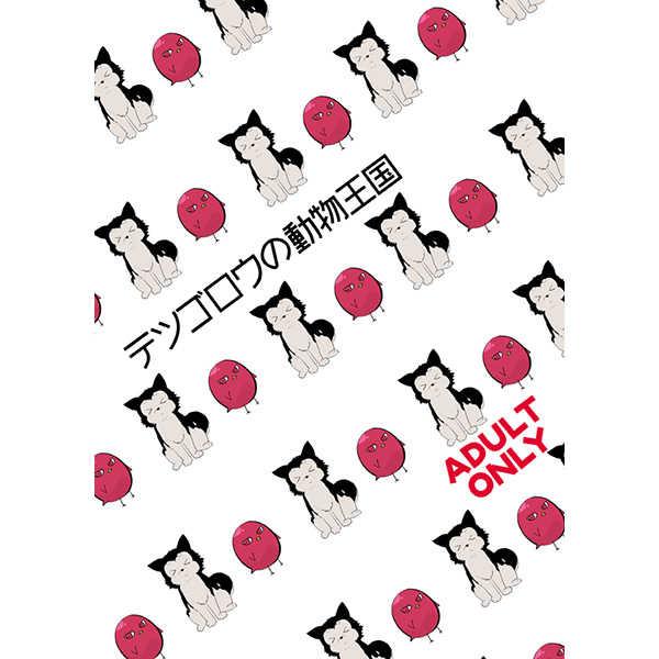 テツゴロウの動物王国 [さよなら三角(紺太)] 黒子のバスケ