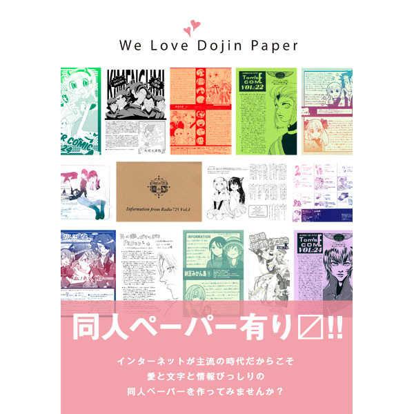 We Love Dojin Paper [吉良吉影一派(Logie)] 評論・研究