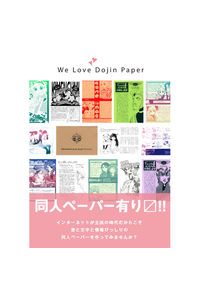 We Love Dojin Paper