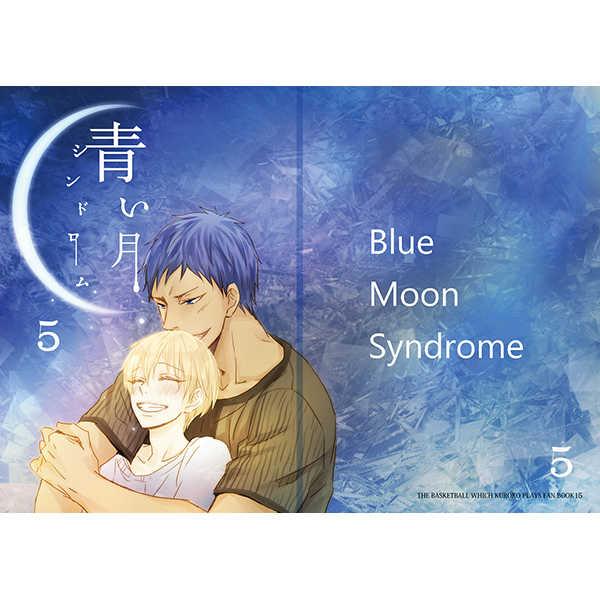 青い月シンドローム5 [Longing Blue(コトリ)] 黒子のバスケ