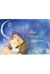 青い月シンドローム5