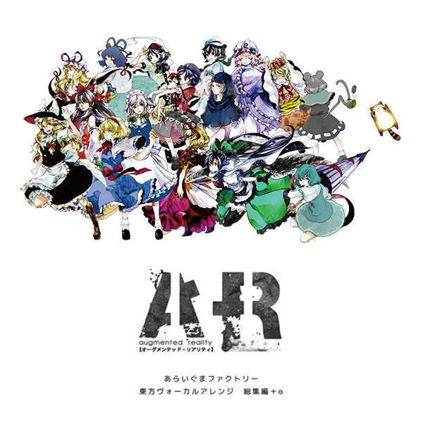 AR【オーグメンテッド・リアリティ】 [あらいぐまファクトリー(そえ)] 東方Project