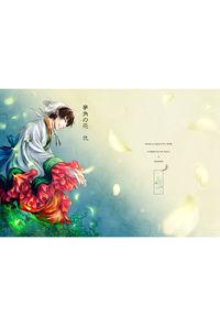 夢角の花・弐
