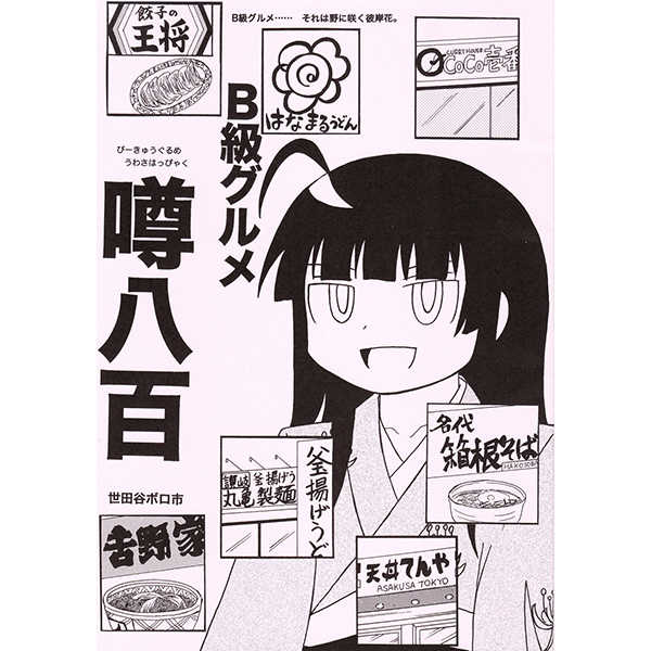 B級グルメ噂八百 [世田谷ボロ市(足立淳)] オリジナル