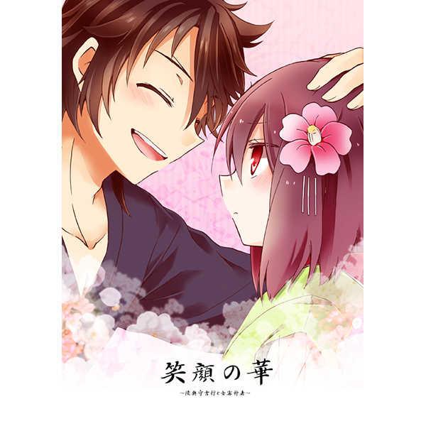 笑顔の華 [そうさくみるくしょっぷ(桜月つばさ)] 刀剣乱舞