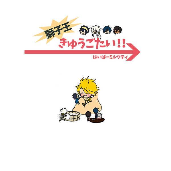 獅子王きゅうごたい!! [はいぱーミルクティ(まぐカップ)] 刀剣乱舞