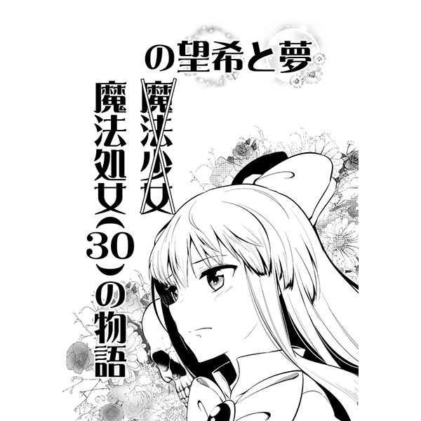 夢と希望の魔法処女(30)の物語 [ブランコ紳士(白井サモエド)] オリジナル