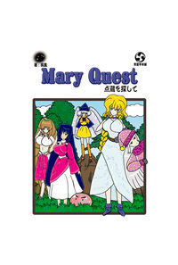 Mary Quest-点蔵を探して-