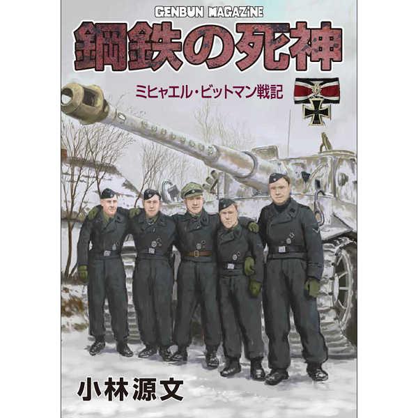 鋼鉄の死神 [GENBUN MAGAZINE(小林源文)] オリジナル