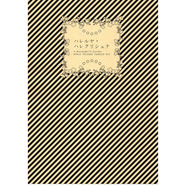 ハレルヤ・ハレクリシュナ [lyrictrigger(ササノチカ)] ワールドトリガー