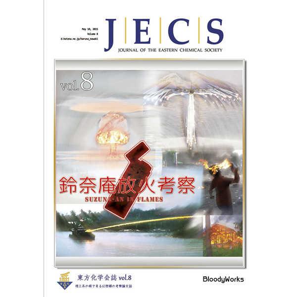 東方化学会誌 vol.8 鈴奈庵放火考察 [BloodyWorks(野分 はるな)] 東方Project