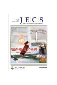 東方化学会誌 vol.8 鈴奈庵放火考察