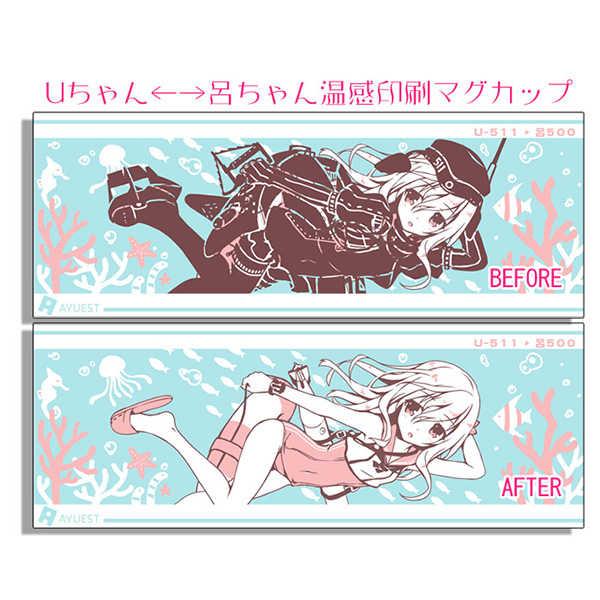 ゆーちゃんろーちゃん感温印刷マグカップ【再版】
