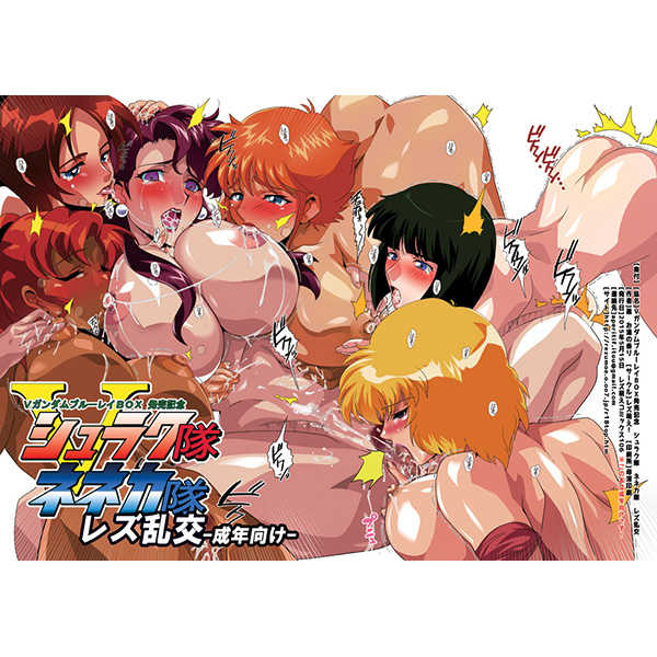VガンダムブルーレイBOX発売記念!シュラク隊 ネネカ隊 レズ☆乱交 [レズ萌え!(お湯の香り)] ガンダム
