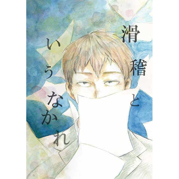 滑稽というなかれ [fevereiro(スミカワ)] モブサイコ100