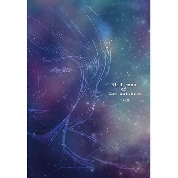 Bird cage of the Univerce [LIBIDOEGO(チカテツ)] ガンダム