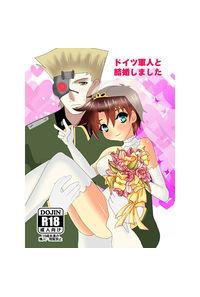 ドイツ軍人と結婚しました