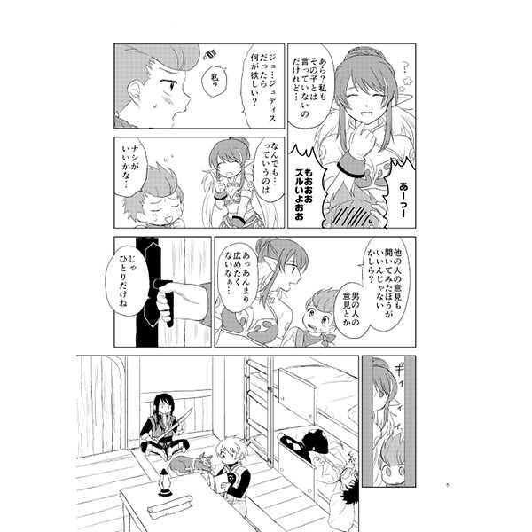 何はさておき [ONGR(ひふみ)] テイルズシリーズ - 同人誌のとらのあな ...