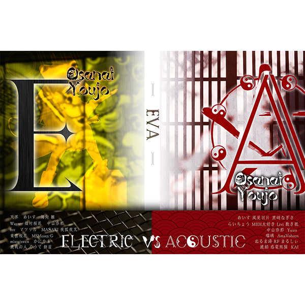 東方Electric VS Acoustic