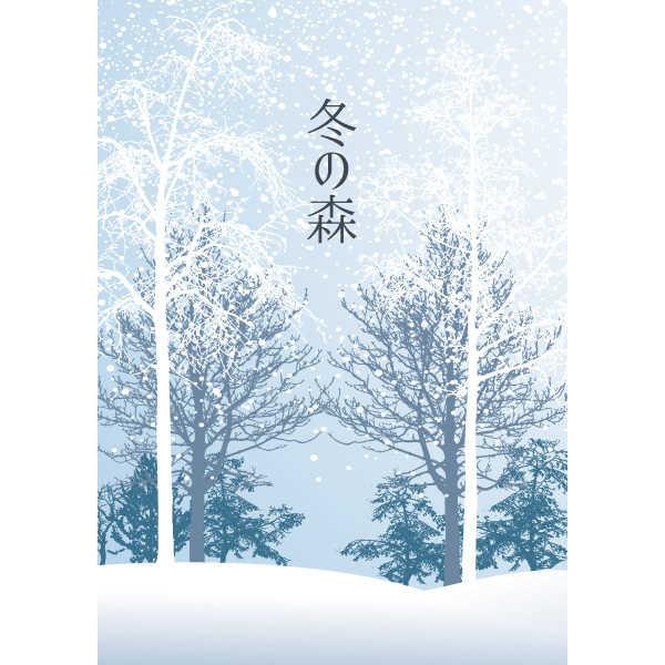 冬の森 [いるすか(てるへん)] TIGER & BUNNY