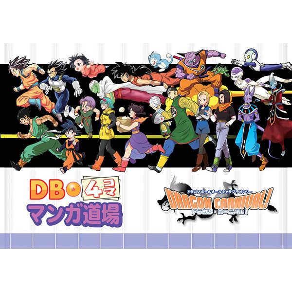 DB4コママンガ道場 [戦えドラゴンボーラー(masa)] ドラゴンボール