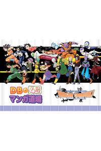 DB4コママンガ道場