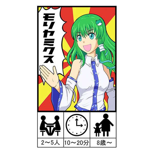 モリヤミクス [こっち屋(ゆお)] 東方Project