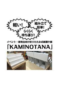 イベント・即売会向け折りたたみ式紙製什器KAMINOTANA改