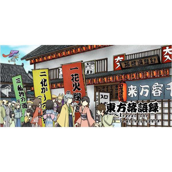 東方落語録~Repeat the Festival again [ニコニコ落語協会(迷亭水鏡)] 東方Project