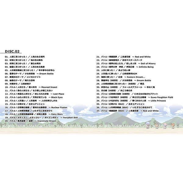 幻奏演舞/幻想人形演舞MusicCollection