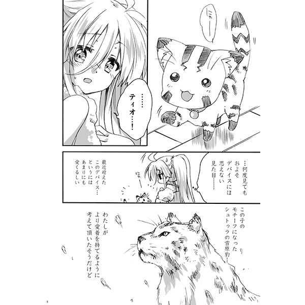 シュトゥラの雪原豹