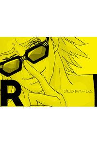 R(ライアン再録本)
