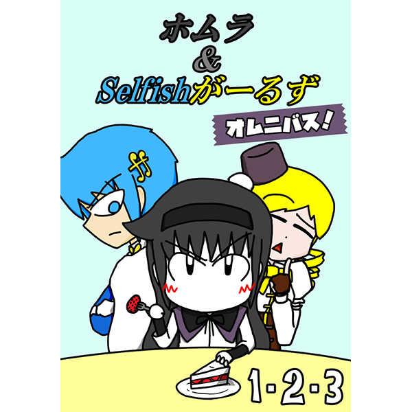ホムラ&Selfishがーるず オムニバス!(1・2・3)