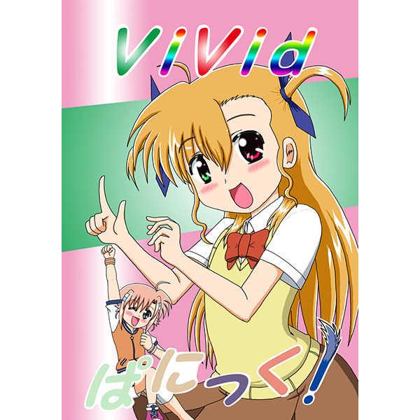ViVid  ぱにっく! [MBU(マーシ)] 魔法少女リリカルなのは