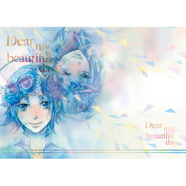 Dear my beautiful days [コルシカ(みなつき)] 弱虫ペダル