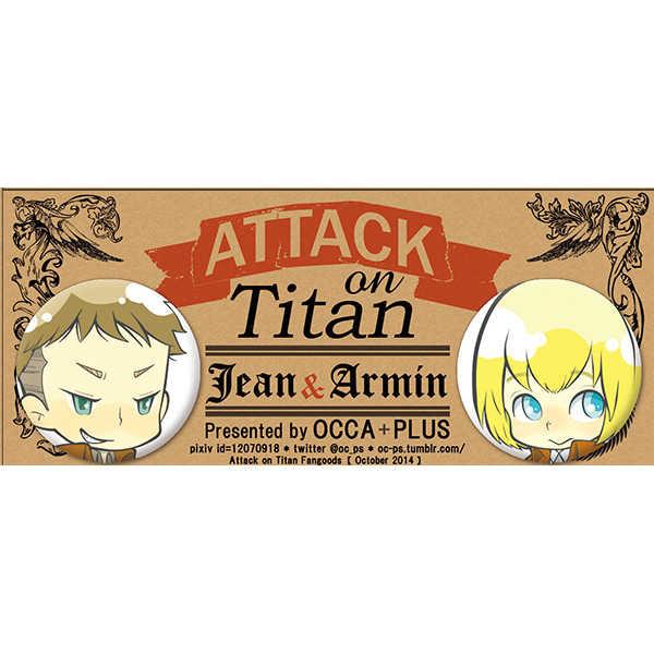 ジャンとアルミン缶バッチ