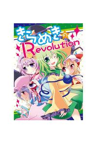 きらめきのRevolution