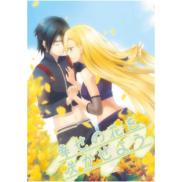 幸せの花を咲かせよう [お花見場(桜餅)] NARUTO