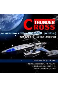 海外版サンダークロス(ボンバーver.)攻略DVD