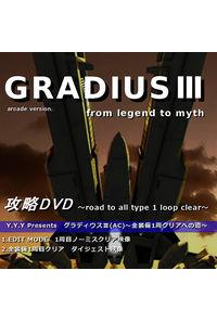 グラディウスIII(アーケード版)攻略DVD~全装備1周目クリアへの道~
