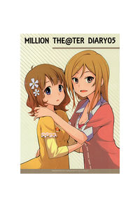 MILLION THE@TER DIARY05
