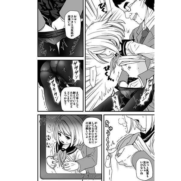 無口少女の痴漢被害1~4総集編