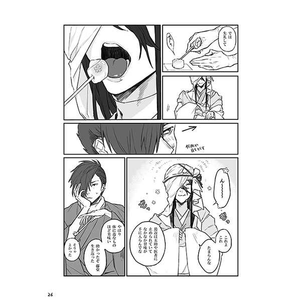 儚キ蝶ノ夢