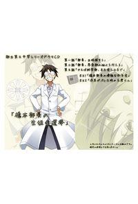 第三中学シリーズボイスドラマ「橋本部長の生徒会選挙」