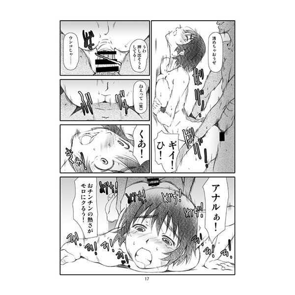 元祖 風香ちゃんかぼちゃ化計画