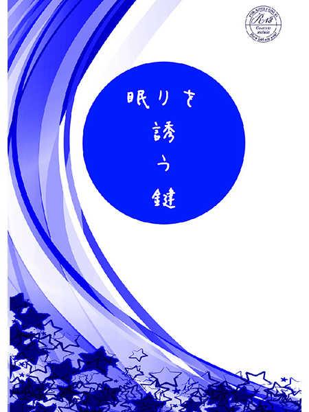 眠りを誘う鍵 [KTTK111(香月珈異)] ハイキュー!!