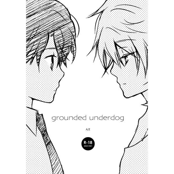 grounded underdog [蠍石(碌)] アルドノア・ゼロ