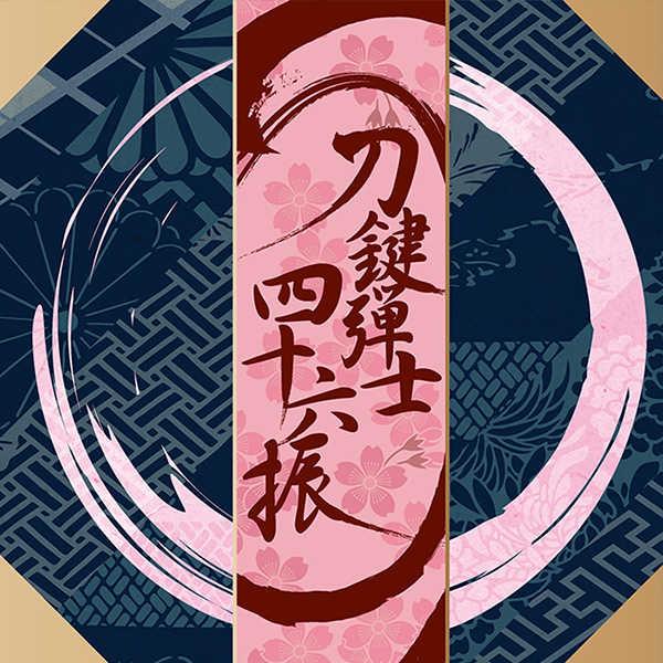 刀鍵弾士 四十六振 [インヴィクタ(コン)] 刀剣乱舞